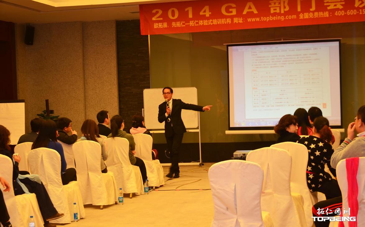 强生制药2014GA部门会议内训,老师用图表数据说明问题