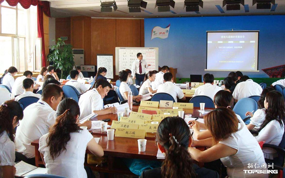 伊利集团《非人力资源经理的人力资源管理》内训课程