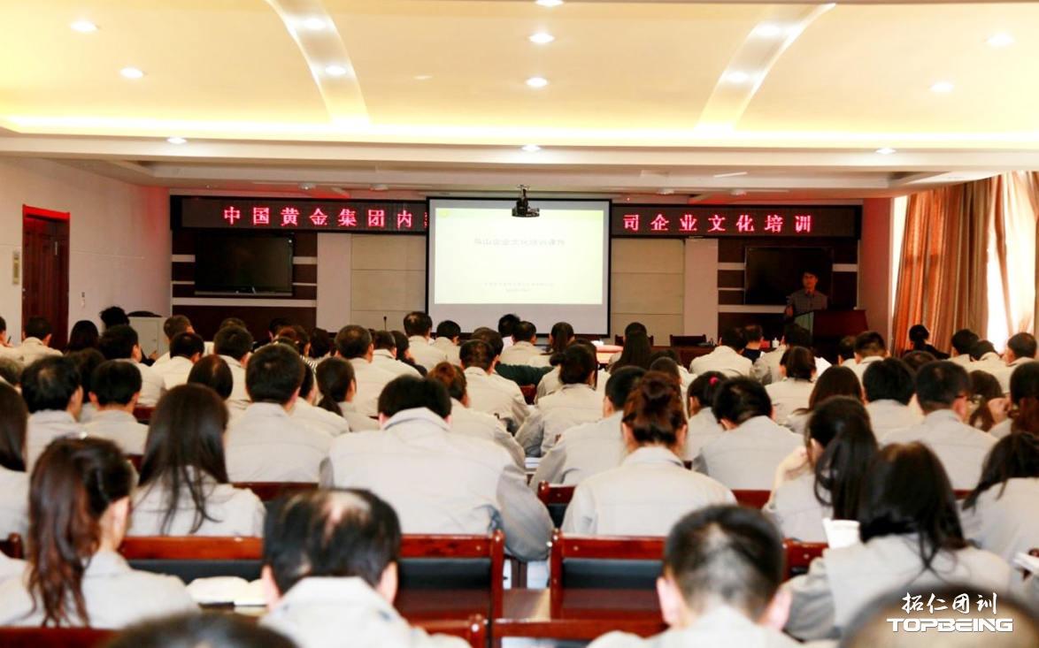 中国黄金集团2015《企业文化深化》主题内训