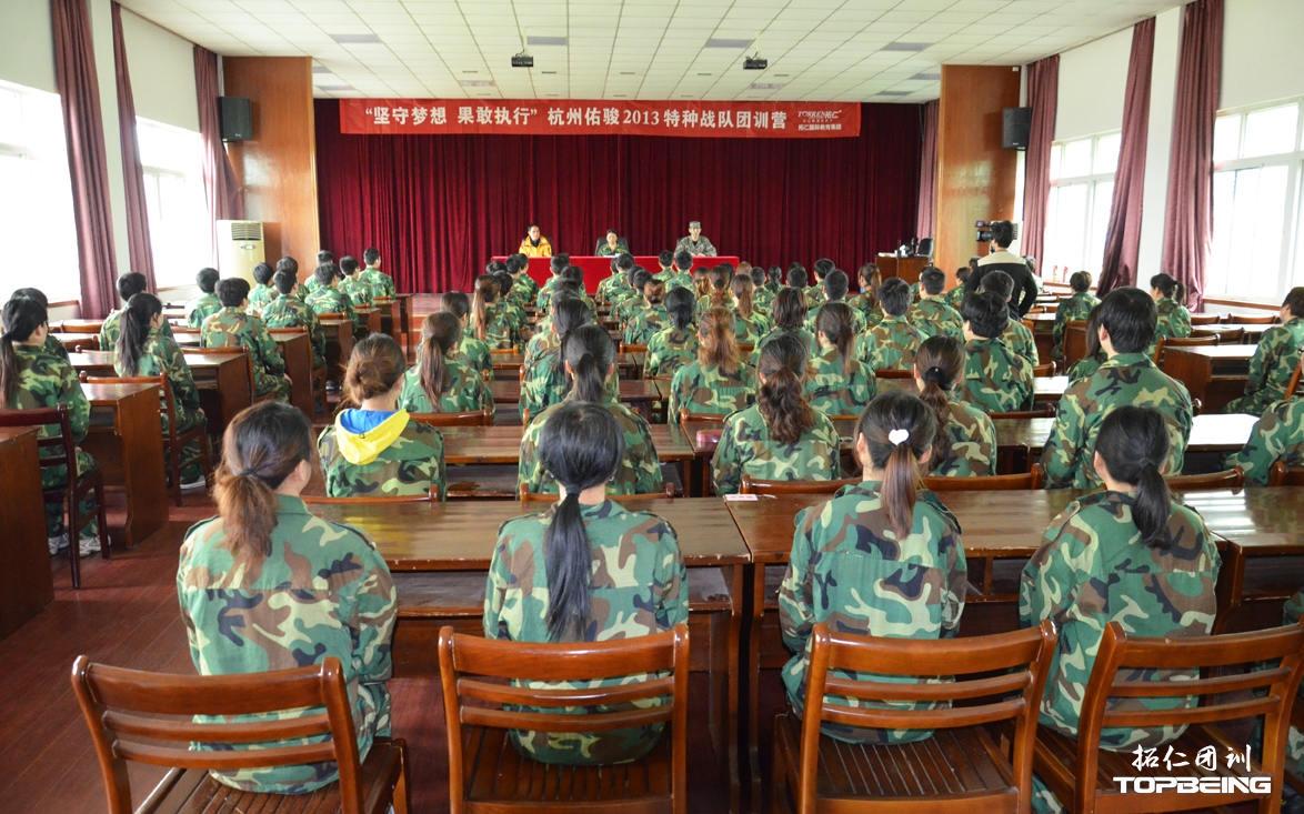 特训营开营仪式,军区领导讲话