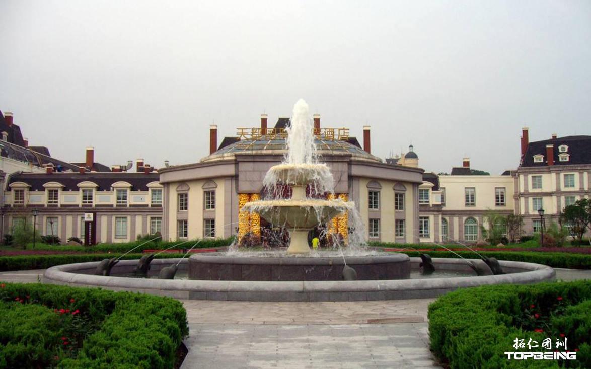天都城国际酒店(五星级)